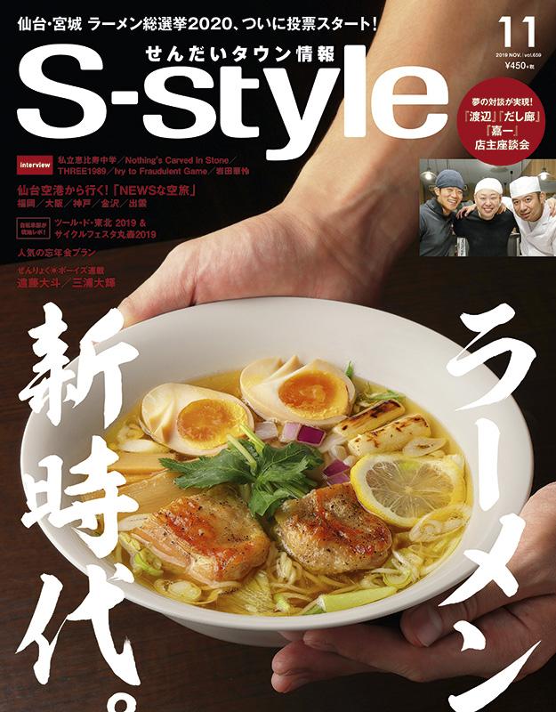 S-style659表紙